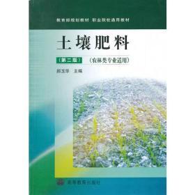 土壤肥料(第2版农林类专业适用职业院校通用教材)
