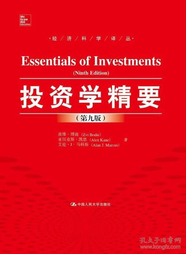 投资学精要-(第九版)