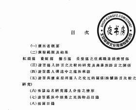 广西凌云瑶人调查报告-(复印本)-国立中央研究院社会科学研究所专刊
