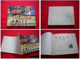 《电话行动》,辽美1983.77一版一印69万册。475号,连环画