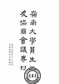 岭南大学员生工友协商会议专刊-1950年版-(复印本)