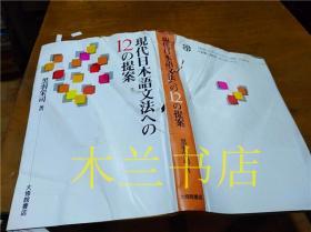 原版日文书 现代日本语文法ヘの12の提案 黑羽栄司 株式会社大修馆书店 1995年11月 32开硬精装