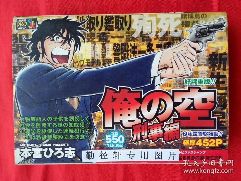 日文原版漫画:俺の空 刑事编2 (请见书影)
