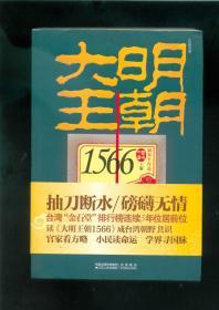 大明王朝1566(16开本/11年一版一印)上、下卷