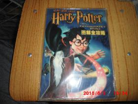 哈利波特与魔法石 图解全攻略  (一书一光盘)