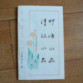 小品妙选:清谈小品,妙悟小品(苏渊雷先生选编)
