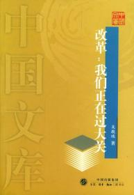 (平)中国文库第一辑:改革--我们正在过大关