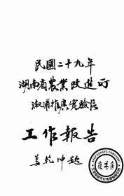 湖南省农业改进的溆浦推广实验区工作报告-1940年版-(复印本)