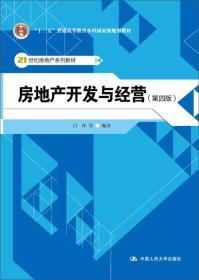 """房地产开发与经营(第四版)/""""十二五""""普通高等教育本科国家级规划教材"""