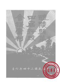 醴陵县第四届行政会议汇刊-1935年版-(复印本)