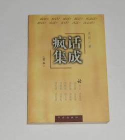 疯话集成(全集)  1997年