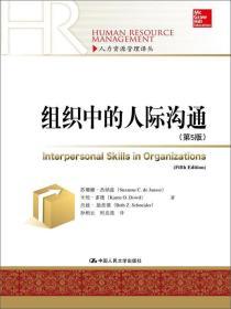 9787300222837组织中的人际沟通(第5版)(人力资源管理译丛)