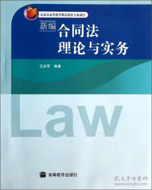 新编合同法理论与实务