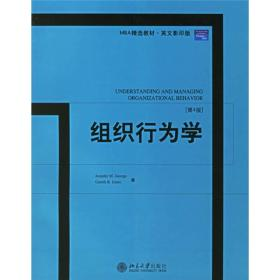 MBA精选教材·英文影印版:组织行为学(第4版)