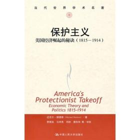 保护主义 美国经济崛起的秘诀(1815-1914) 当代世界学术名著