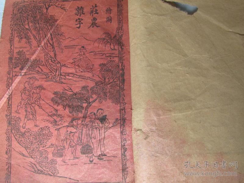绘图——庄农杂字