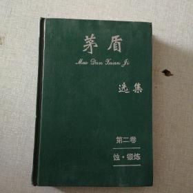 茅盾选集(第二卷)精装本  无书衣