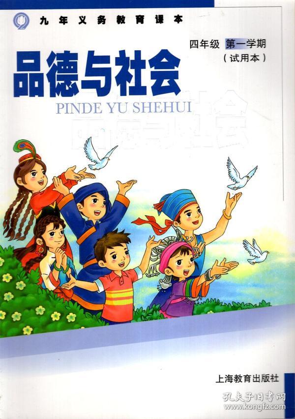 上海市中小学(幼儿园)课程改革委员会 出版社: 上海教育