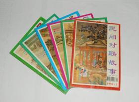 杂志--对联.民间对联故事1996年第1-6期全年