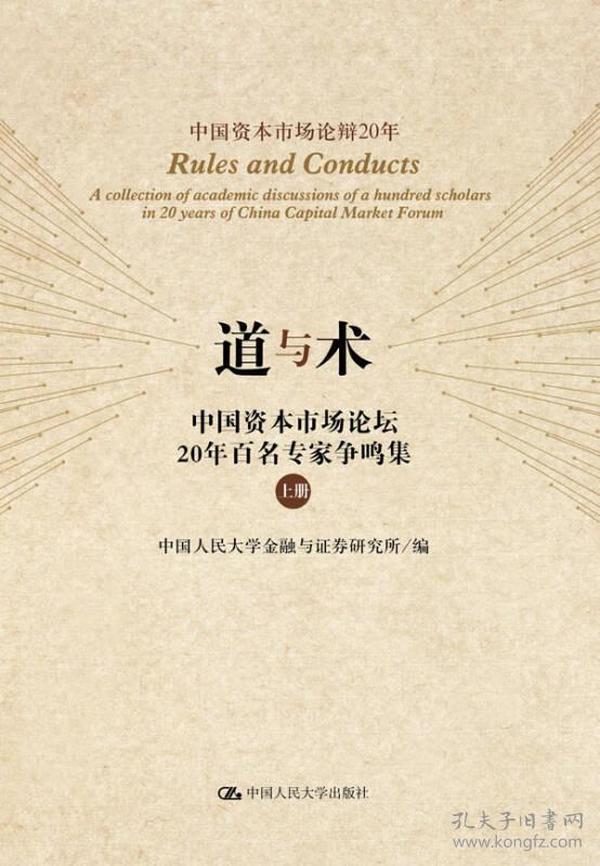 道与术 中国资本市场论坛20年百名专家争鸣集(上下册)