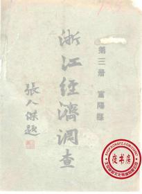 富阳县-1931年版-(复印本)-浙江经济调查