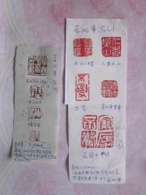 ·李成军·印稿(2张)