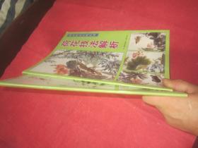 虾蟹技法解析.   荷花技法解析 (国画技法系列丛书)2本合售
