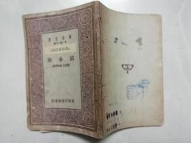 试金术(民国二十年四月初版)