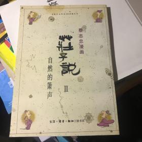 蔡志忠漫画:庄子说 自然的箫声 生活・读书・新知三联书店