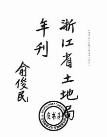 浙江省土地局年刊-(复印本)