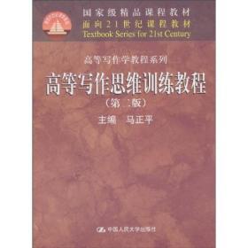 新书--面向21世纪课程教材:高等写作思维训练教程9787300122175(C1705)