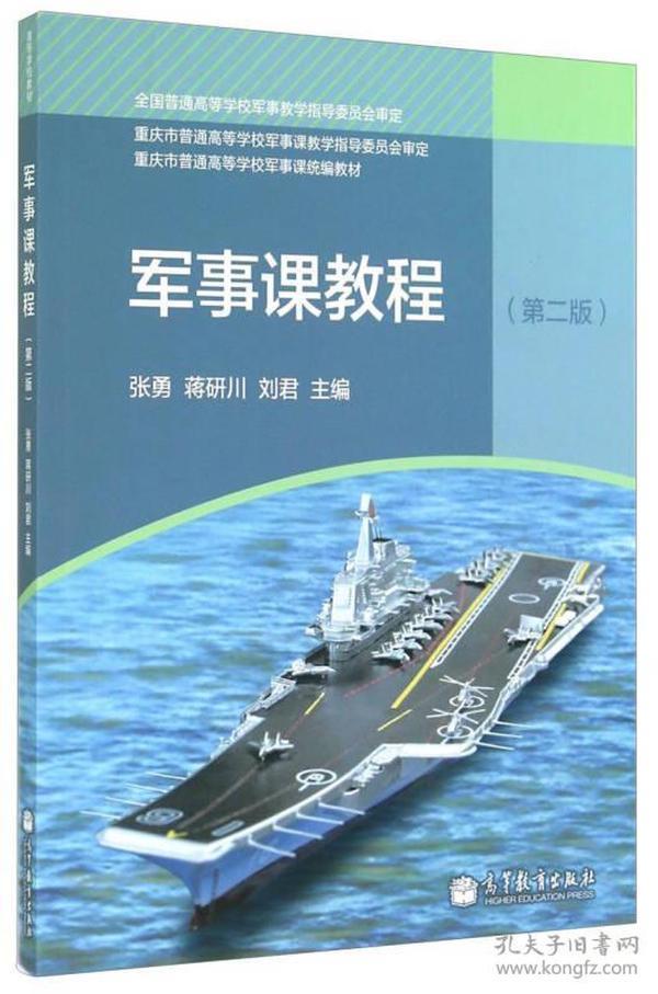重庆市普通高等学校军事课统编教材:军事课教程(第二版)