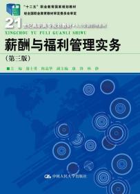 """薪酬与福利管理实务(第三版)(21世纪高职高专规划教材·人力资源管理系列;""""十二五""""职业教育国家"""