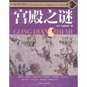 CCTV考古中国:宫殿之谜