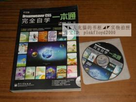 Dreamweaver CS5完全自学一本通[中文版,附DVD光盘]