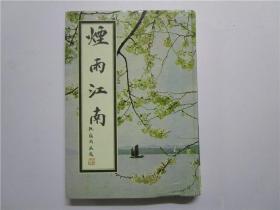 1984年革新版 锦绣系列江山万里6 烟雨江南