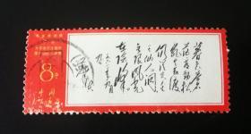 文7邮票 (毛主席诗词暮色 1枚)