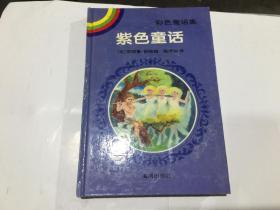 彩色童话集:紫色童话(插图本) 精装本海南出版社 94年一版一印