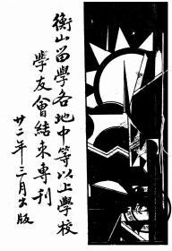 衡山留学各地中等以上学友会结束专刊-1933年版-(复印本)