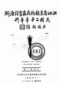 浙江省立植物病虫害防治所民国二十年年刊-1932年版-(复印本)