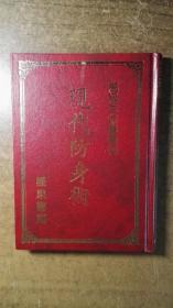 高级武术丛书:现代防身术(精装本,绝对低价,绝对好书,私藏品还好,自然旧   )