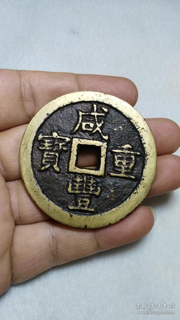 咸丰重宝 宝泉局大型当五十铜钱