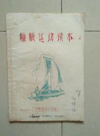 舢板运动读本 广州航海俱乐部编印 油印本