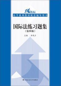 国际法练习题集(第四4版)余民才 9787300224190