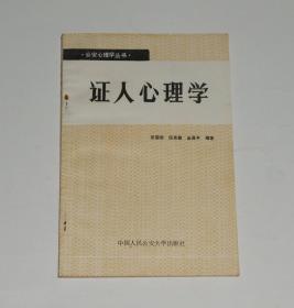 证人心理学 1987年1版1印