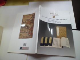 中国书店 第七十六期大众收藏书刊资料文物拍卖会