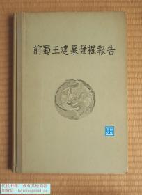 【前蜀王建墓发掘报告】 大8开精装本  文物出版社1964年版 印数600册