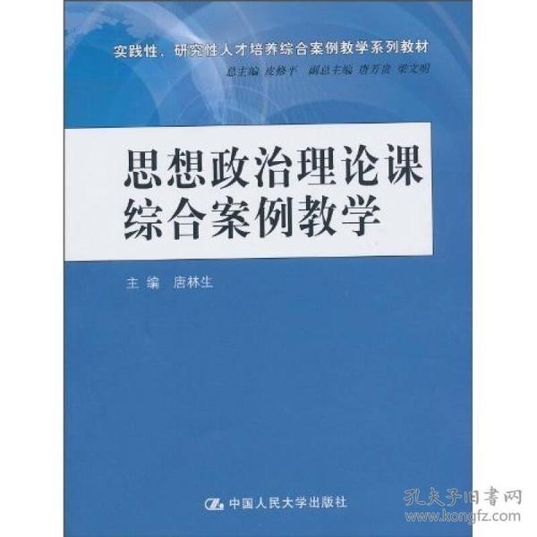9787300123394思想政治理论课综合案例教学