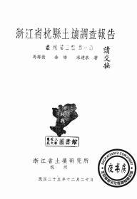 浙江省杭县土壤调查报告-1936年版-(复印本)