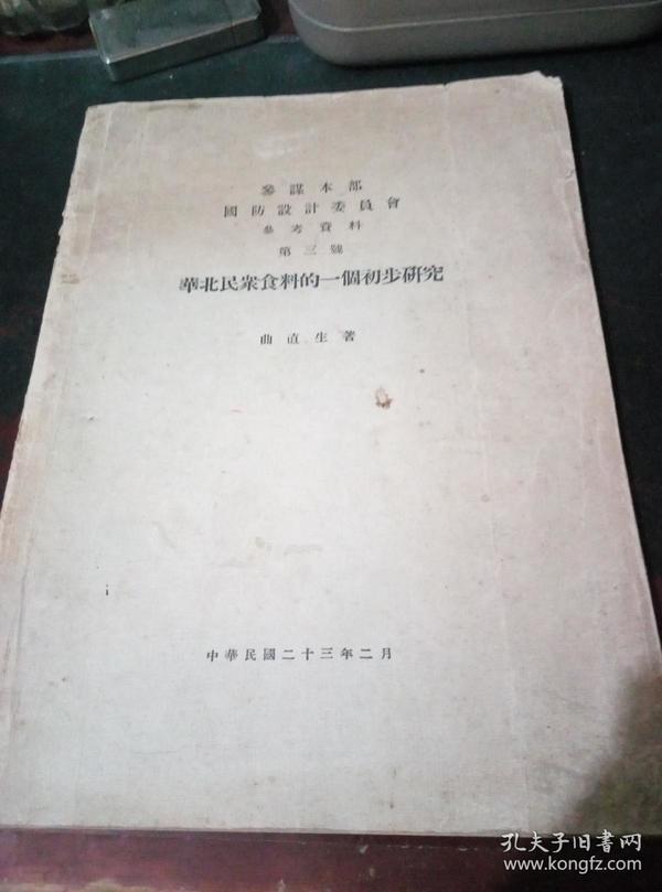 参谋本部国防设计委员会参考资料(第三号)——华北民众食料的一个初步研究【民国23年版】